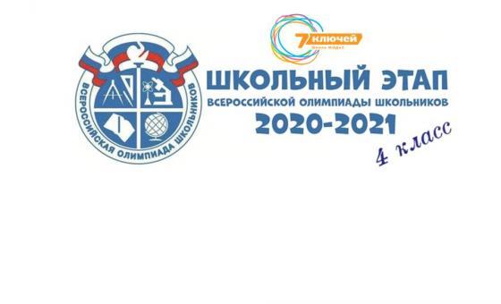 Победители и призёры школьного этапа Всероссийской олимпиады по русскому языку и математике. 4 класс.