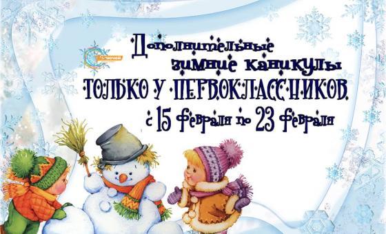 Дополнительные зимние каникулы в феврале только у первоклассников