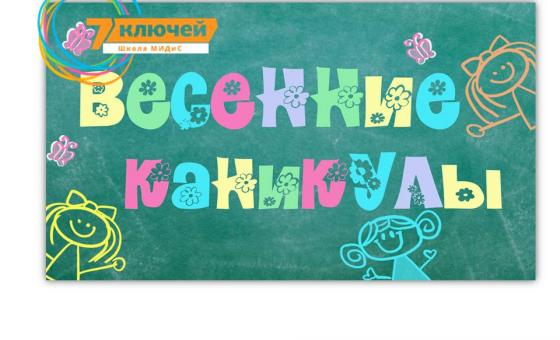 ВЕСЕННИЕ КАНИКУЛЫ в нашей школе продлятся  с 20 марта (суббота)  по 31 марта (среда) 2021 года.