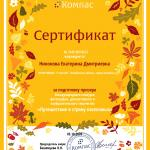 """""""Арт-студия"""" приняла участие в международном конкурсе"""