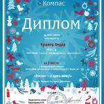 """""""Арт-студия"""" приняла участие в международном конкурсе в декабре"""